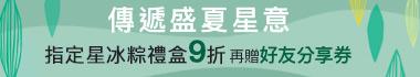 [星巴克]指定星冰粽禮盒9折