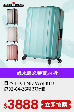日本 LEGEND WALKER 6702-64-26吋 旅行箱