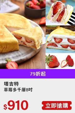 塔吉特 草莓多千層8吋