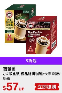 西雅圖 小7版盒裝 極品濾掛咖啡/卡布奇諾/奶茶