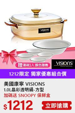 美國康寧 Visions 1.0L晶彩透明鍋-方型