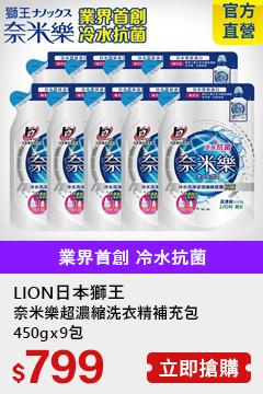 LION日本獅王 奈米樂超濃縮洗衣精補充包 450gx9包