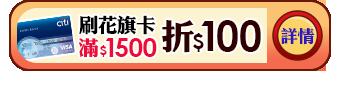 刷花旗卡滿$1500折$100