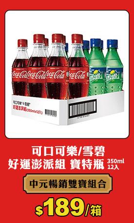 可口可樂雪碧好運澎派組 寶特瓶 350ml (12入)