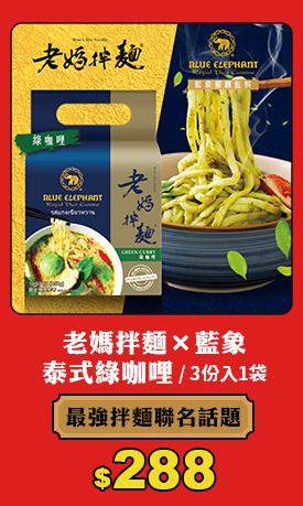 老媽拌麵x藍象 泰式綠咖哩 (3份入1袋)