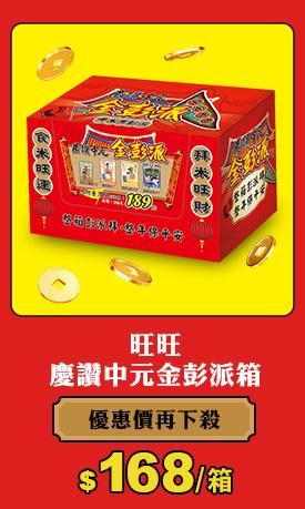 旺旺慶讚中元金彭派箱