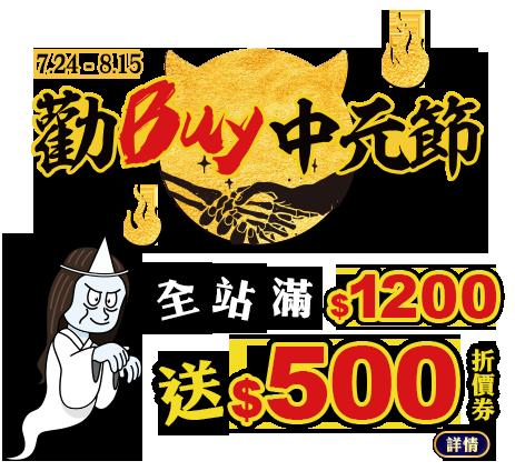 勸BUY中元節 全站滿$1200送$500折價券
