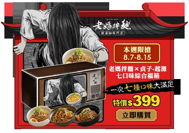 老媽拌麵×貞子-起源 七口味綜合福箱