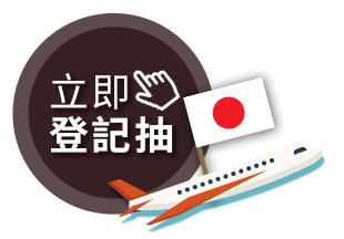 登記抽日本輕井澤雙人三日遊
