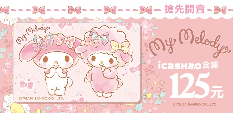 My Melody & My Sweet Piano icash2.0