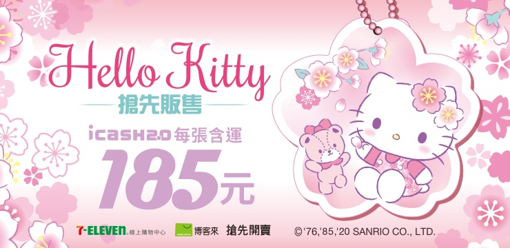 Hello Kitty 櫻吹雪 icash2.0