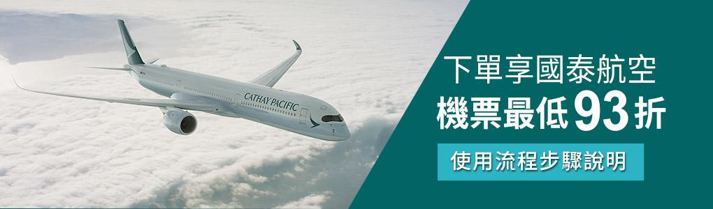 活動期間下單享國泰航空機票最低93折