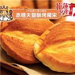 *【TOP王子】赤穗天鹽酥烤羅宋(150gx2入)