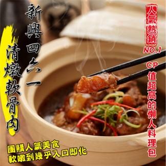 *黑貓美食 [新興四六一小吃店] 清燉軟骨肉(500g)