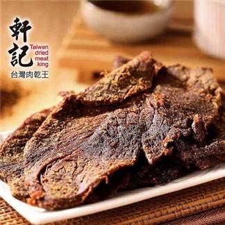 《軒記-台灣肉乾王》五香牛肉乾 (130g一包,共兩包)