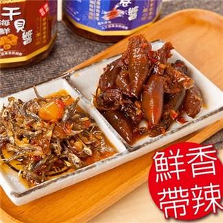 【泰凱食堂】澎湖現撈仔XO醬4罐免運組(小卷醬x2+海鮮干貝醬x2)