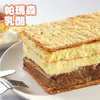 *[拿破崙先生]帕瑪森乳酪(19*6*6cm)(含運)