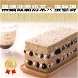 *鹿港名店[里昂鹹蛋糕]黑鑽波霸奶茶磚(1條)(紅)