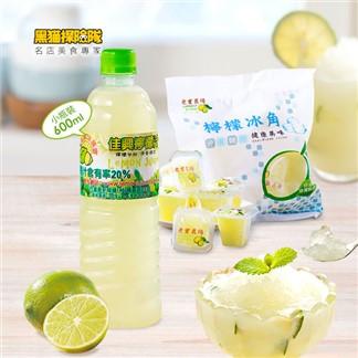 [花蓮佳興冰果室]招牌檸檬汁600ml+[老實農場]檸檬冰角綜合組(規格下拉)