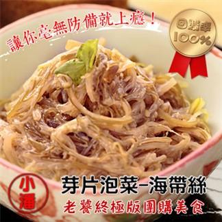*[小潘]小潘海帶絲(大辣)(600g)