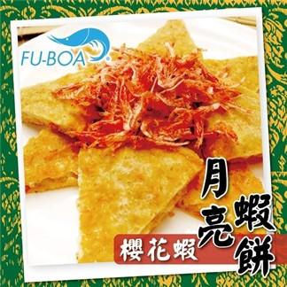 *任選五片$588《福寶》櫻花蝦月亮蝦餅(240g±5%一片)