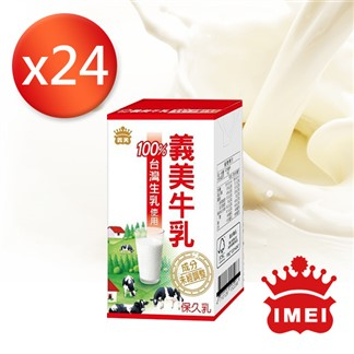 【義美】100%台灣生乳製義美保久乳 24瓶(125ml)