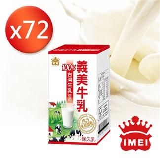【義美】100%台灣生乳製義美保久乳 72瓶(125ml)
