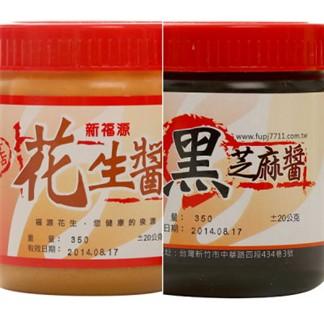 新竹名店[新福源]土司醬組合(花生醬(滑順)*2+黑芝麻醬*1)(含運)