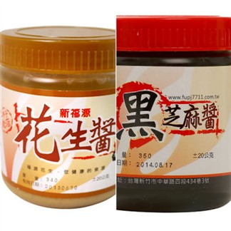 新竹名店[新福源]土司醬組合(花生醬(顆粒)*2+黑芝麻醬*1)(含運)