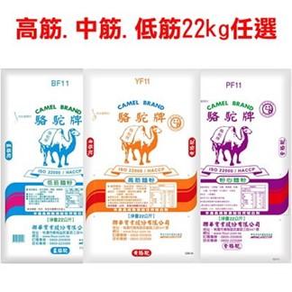 聯華麵粉任選《高中低筋》22KG