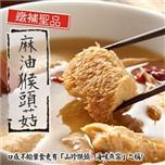 揪團購【泰凱食堂】麻油猴頭杏鮑菇免運組(下拉選擇數量)