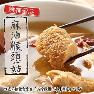 *【泰凱食堂】麻油猴頭杏鮑菇 350g+-10%(包)固形物160g