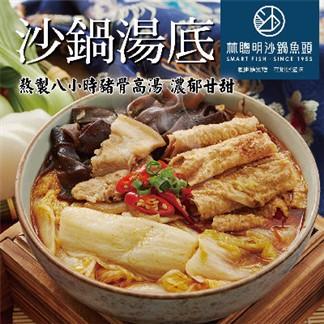 2袋[嘉義林聰明]沙鍋菜湯底(2100g)(約2-3人份)(平均一盒$374)
