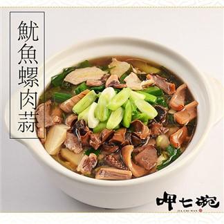 *【呷七碗】台式魷魚螺肉蒜(1500g 固形物400g)