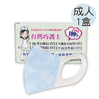 台灣巧護士 3D立體成人醫療用口罩50入-藍色x1盒