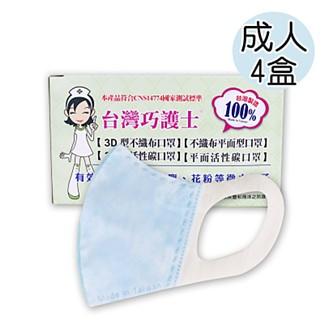 台灣巧護士 3D立體成人醫療用口罩50入-藍色x4盒