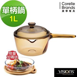 【美國康寧 Visions】1L單柄晶彩透明鍋加贈玻璃烤盤砧板