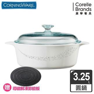 【美國康寧 Corningware】璀璨星河圓型康寧鍋3.2L