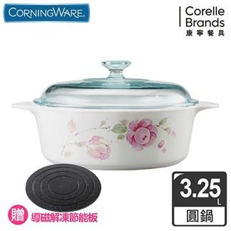 【美國康寧 Corningware】 田園玫瑰圓型康寧鍋3.2L