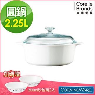 【美國康寧 Corningware】純白圓型康寧鍋2.2L