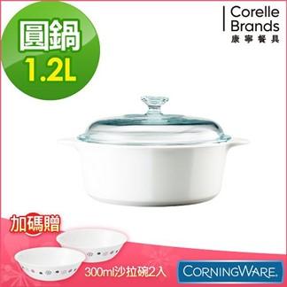 【美國康寧 Corningware】純白圓型康寧鍋1.2L