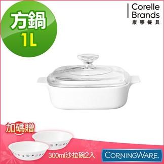 【美國康寧 Corningware】純白方型康寧鍋1L