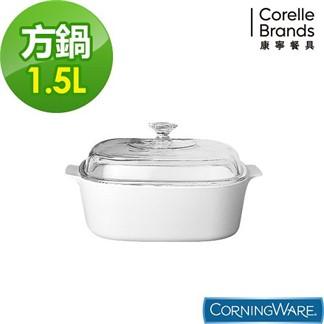 【美國康寧 Corningware】純白方型康寧鍋1.5L