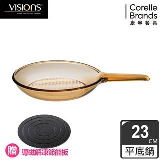 【美國康寧 Visions】23cm晶彩透明平底煎鍋