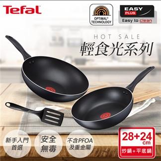 Tefal法國特福 輕食光系列不沾雙鍋組(28CM小炒鍋+24CM平底鍋+鍋鏟)