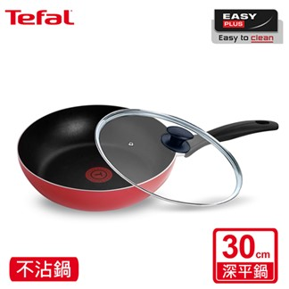 Tefal法國特福新手紅系列30CM不沾深平底鍋+玻璃蓋