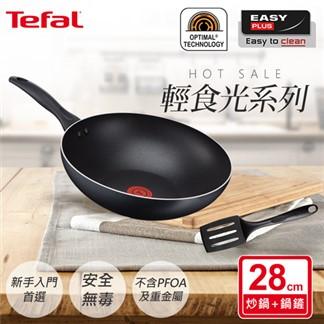 【獨家優惠組】法國特福 輕食光系列28CM不沾小炒鍋+新手系列鍋鏟