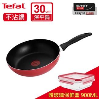 【法國特福 Tefal】新手紅系列30CM不沾深平底鍋(贈玻璃保鮮盒 0.9L