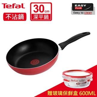 【法國特福 Tefal】新手紅系列30CM不沾深平底鍋(贈玻璃保鮮盒 0.6L