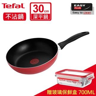 【法國特福 Tefal】新手紅系列30CM不沾深平底鍋(贈玻璃保鮮盒 0.7L